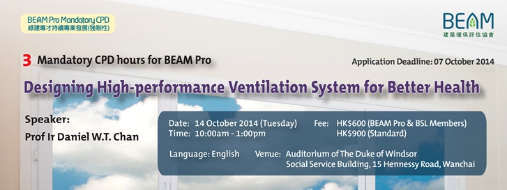 Mandatory CPD Training - Designing High-performance Ventilation System for Better Health