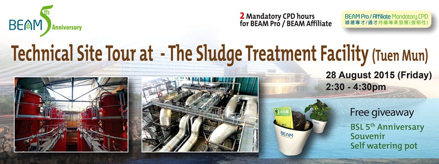 Mandatory CPD Training - Technical Site Tour at The Sludge Treatment Facility (Tuen Mun)
