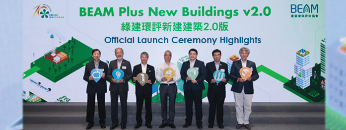 BEAM Plus New Buildings version 2.0 (NB v2.0) Official Launch Ceremony Highlights